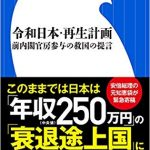 藤井聡氏新著『令和日本・再生計画: 前内閣官房参与の救国の提言』は日本国民必読の書
