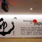 観光立国?外国人だけ割引価格で大歓迎!日本人はボッタクリの対象!鳥取や島根の事例を紹介