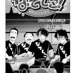 アイドル新党なでしこ! 第48話 東日本大震災(後編)