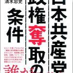 日本共産党が、消費税廃止と皇統護持を掲げる保守政党となったら?適菜収の政権奪取の予言が当たるかも知れない!