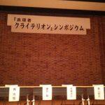 表現者クライテリオン・福岡シンポジウムに参加しました!|独立不羈・尚武/「空気」に負けぬ心の持ち方