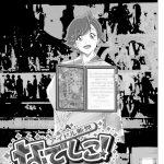 アイドル新党なでしこ! 第50話 ノーベル平和賞