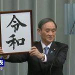 令和になって4ヶ月 手遅れになる前に日本人は当事者意識を取り戻せ