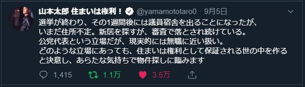 山本太郎,住宅
