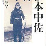 書評『軍神杉本中佐』(山岡荘八著)|「君たちは日本の真の偉大さを知っているか?」