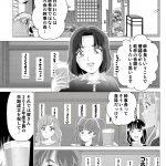 アイドル新党なでしこ! 第52話 政経女子会