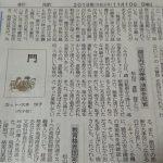 積極財政と皇統と東京五輪