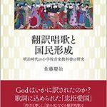 参加レポート/シンポジウム「明治日本の文化形成における「翻訳」―音楽を中心にその意義を考える―」