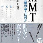 井上智洋さん、MMTはベーシックインカムの財源では無いです!