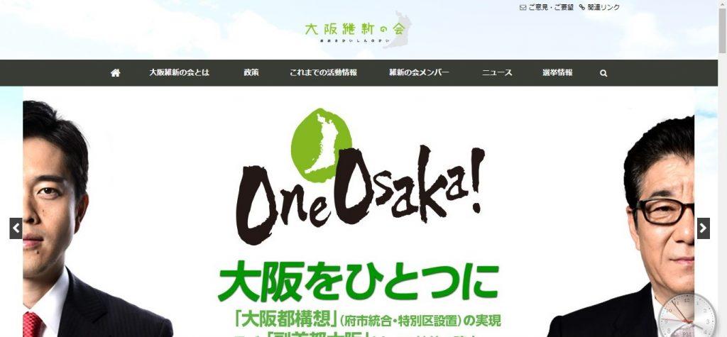 大阪維新の会ホームページ画像