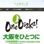 大阪都知事でググる気の早い人に知ってほしい大阪都構想2020