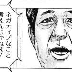 安倍首相の基本的に守るべきものの中には日本国民は含まれていないらしい。