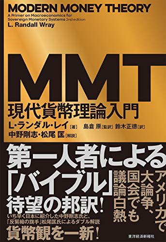 MMT現代貨幣理論入門